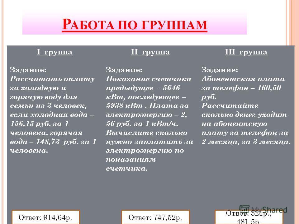 РАБОТА С УЧЕБНИКОМ Стр. 168, 831 (2 столбик), 3 пример 1). 2). 3). = 27,7