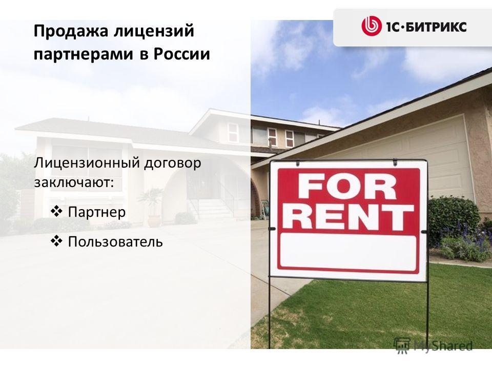 Продажа лицензий партнерами в России Лицензионный договор заключают: Партнер Пользователь