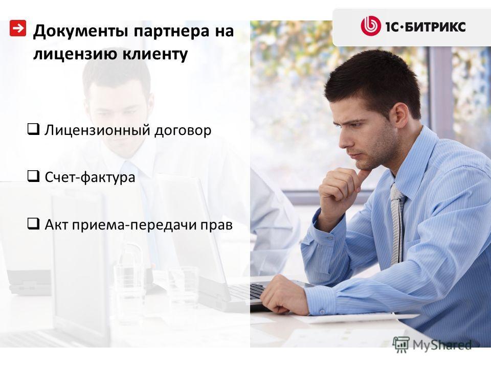 Документы партнера на лицензию клиенту Лицензионный договор Счет-фактура Акт приема-передачи прав