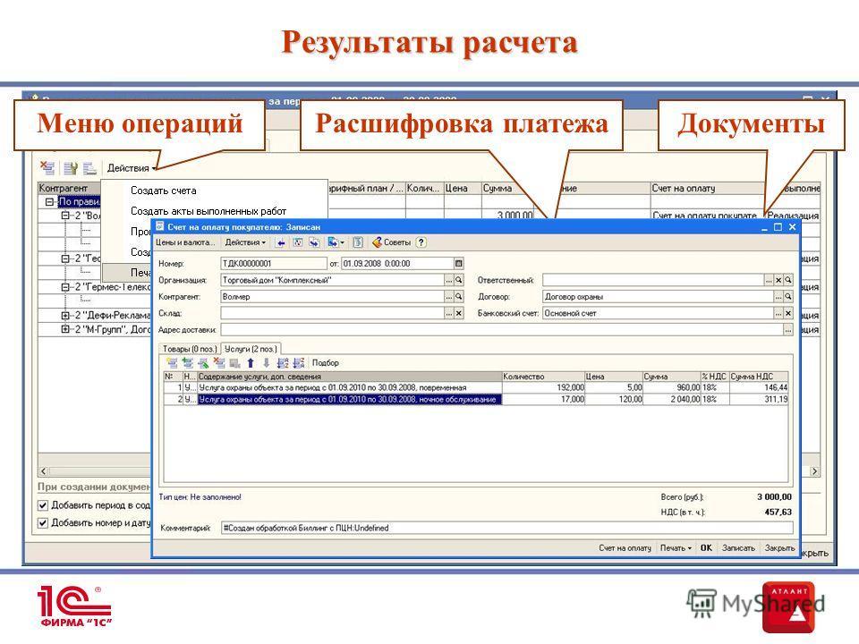Результаты расчета Расшифровка платежаМеню операцийДокументы