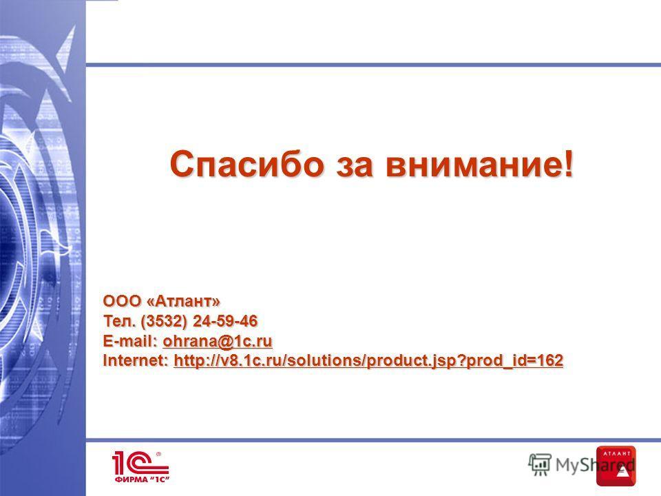 Спасибо за внимание! ООО «Атлант» Тел. (3532) 24-59-46 E-mail: ohrana@1c.ru ohrana@1c.ru Internet: http://v8.1c.ru/solutions/product.jsp?prod_id=162 http://v8.1c.ru/solutions/product.jsp?prod_id=162