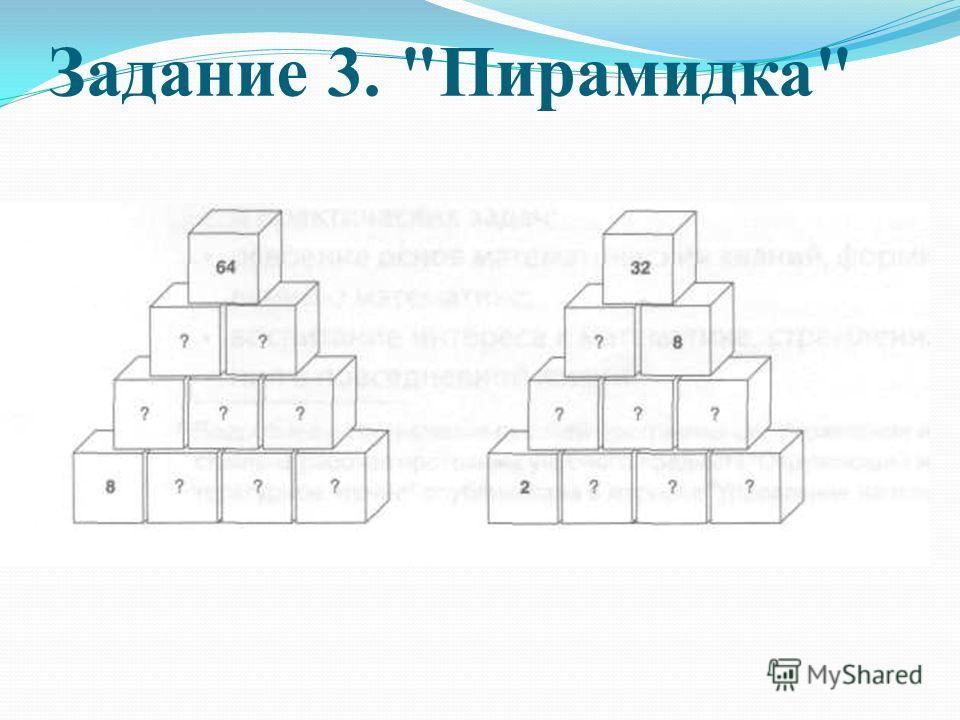 Задание 3. Пирамидка