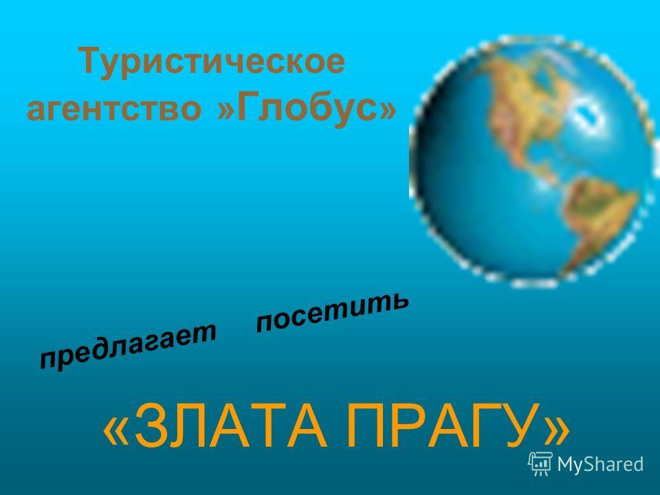 Туристическое агентство » Глобус » «ЗЛАТА ПРАГУ» предлагает посетить