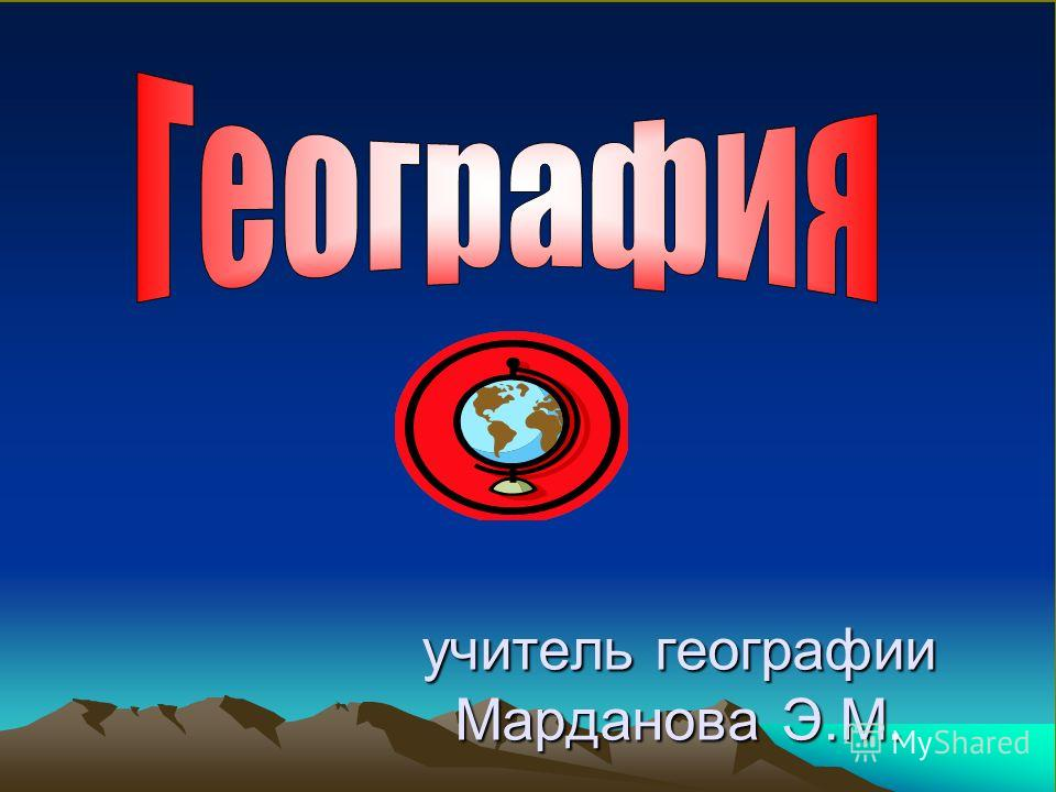 учитель географии Марданова Э.М.