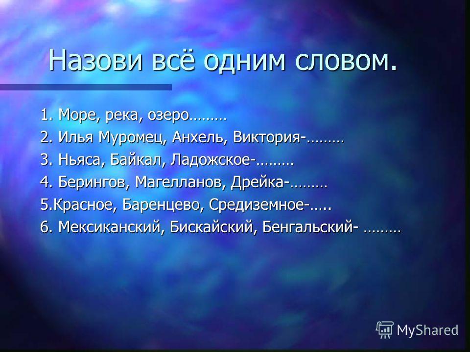 Ответы: 1.Ж; 2.К; 3.Б; 4.Д; 5.В; 6.А; 7.И; 8.Г; 9.Е; 10.З.