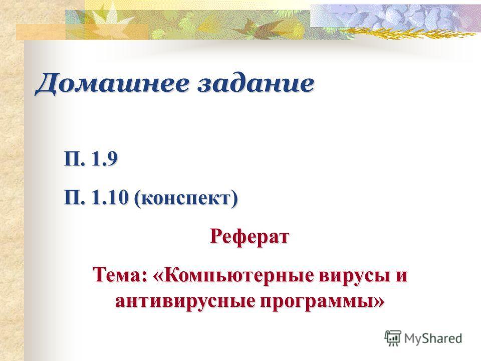Домашнее задание П. 1.9 П. 1.10 (конспект) Реферат Тема: «Компьютерные вирусы и антивирусные программы»