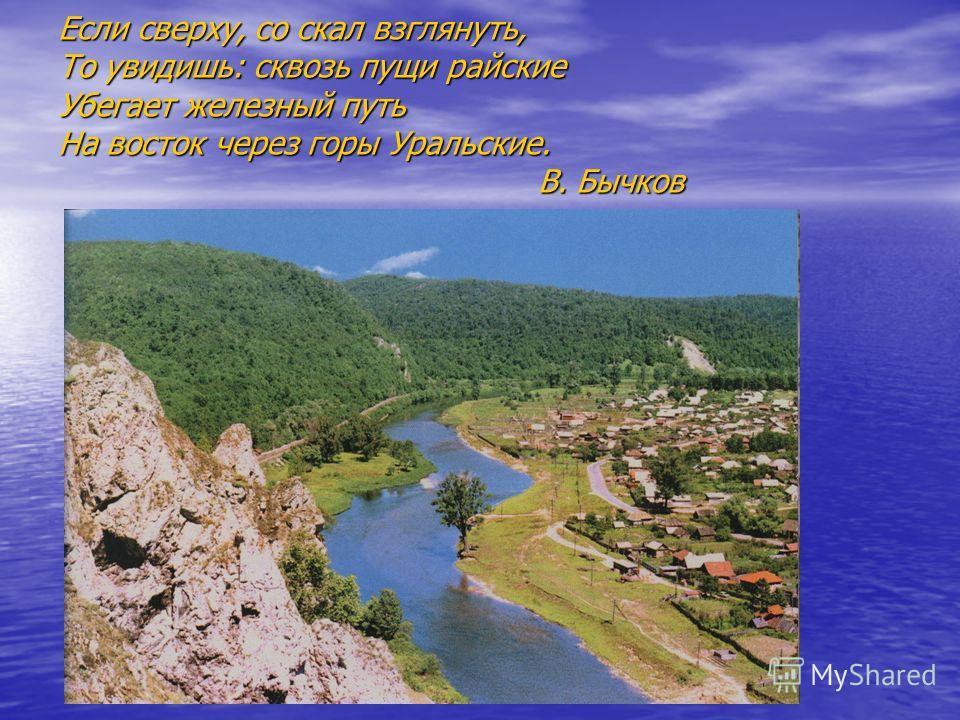 Если сверху, со скал взглянуть, То увидишь: сквозь пущи райские Убегает железный путь На восток через горы Уральские. В. Бычков