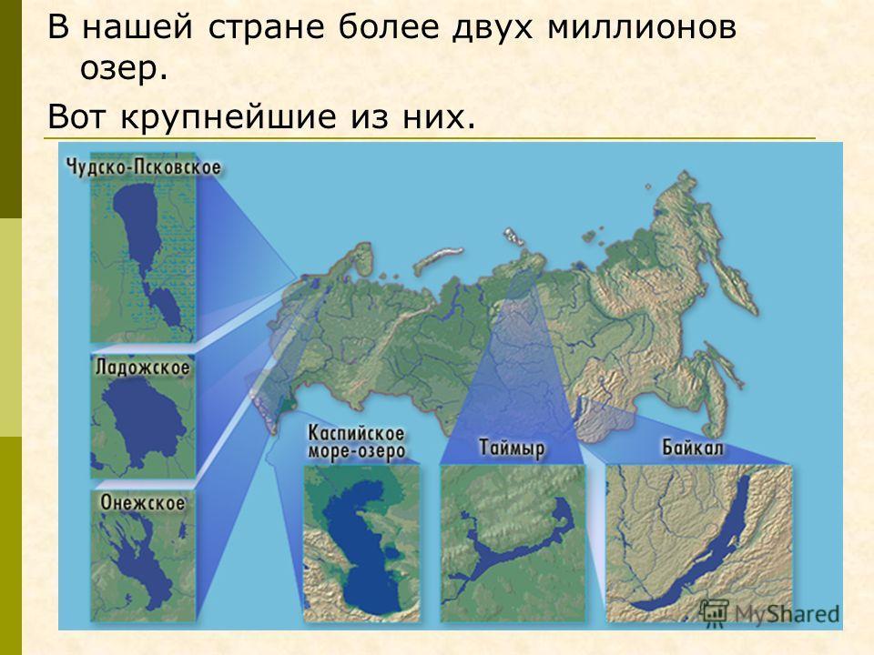 В нашей стране более двух миллионов озер. Вот крупнейшие из них.