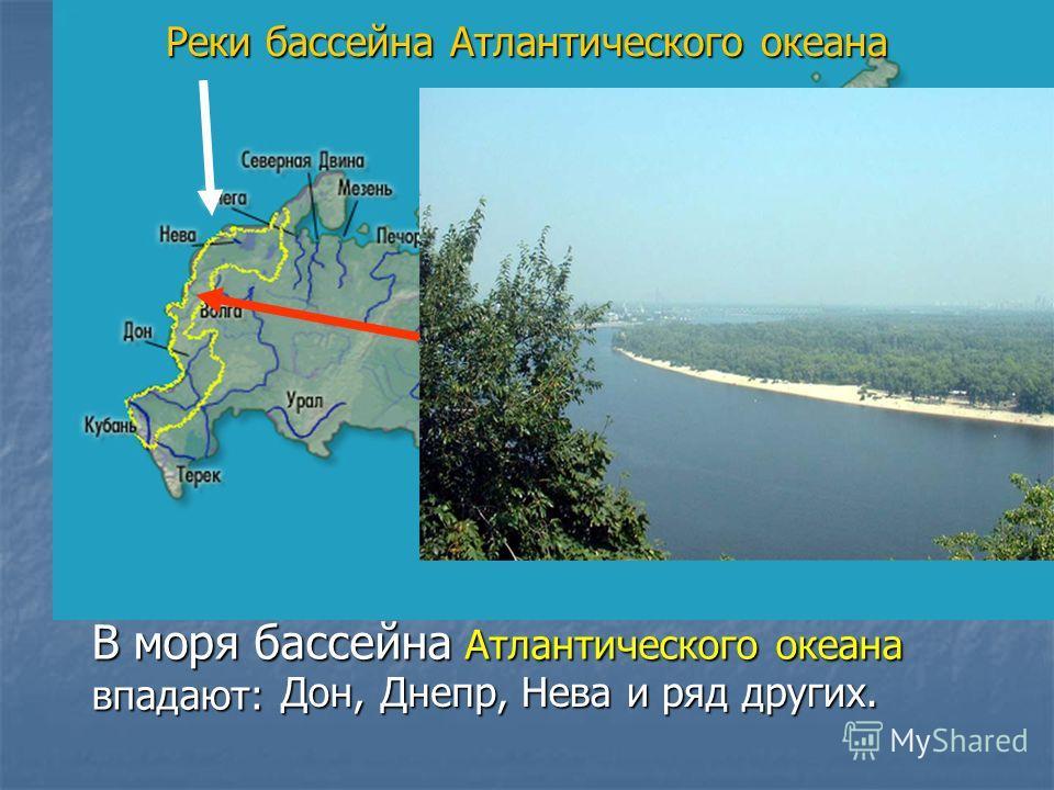 Реки бассейна атлантического океана в