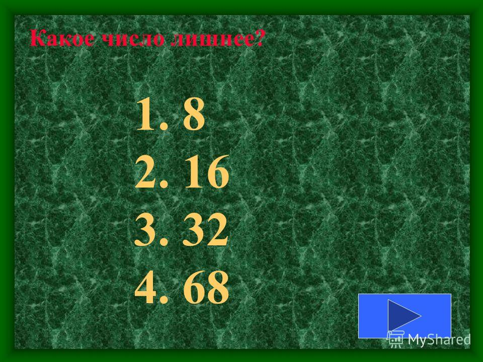 Какой из названий лишний? 1. OBERON 2. PASCAL 3. BASIC 4. DELPHI