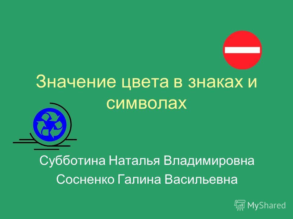 Значение цвета в знаках и символах Субботина Наталья Владимировна Сосненко Галина Васильевна