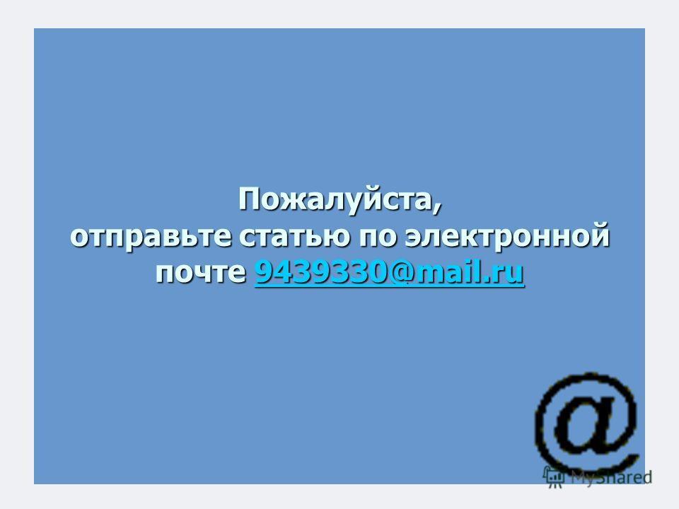 Пожалуйста, отправьте статью по электронной почте 9439330@mail.ru Пожалуйста, отправьте статью по электронной почте 9439330@mail.ru9439330@mail.ru