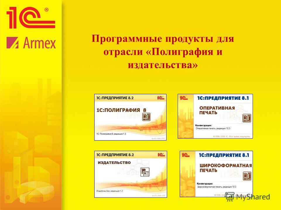 Программные продукты для отрасли «Полиграфия и издательства»