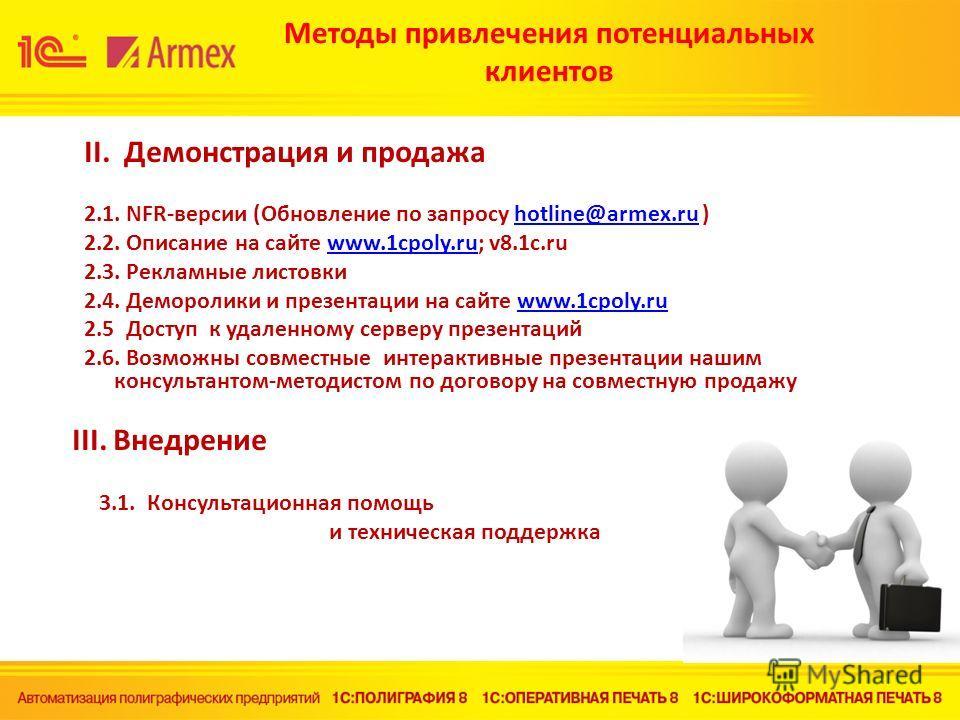 II. Демонстрация и продажа 2.1. NFR-версии (Обновление по запросу hotline@armex.ru )hotline@armex.ru 2.2. Описание на сайте www.1cpoly.ru; v8.1c.ruwww.1cpoly.ru 2.3. Рекламные листовки 2.4. Деморолики и презентации на сайте www.1cpoly.ruwww.1cpoly.ru