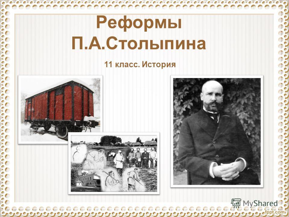Реформы П.А.Столыпина 11 класс. История