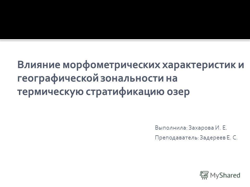 Выполнила: Захарова И. Е. Преподаватель: Задереев Е. С.