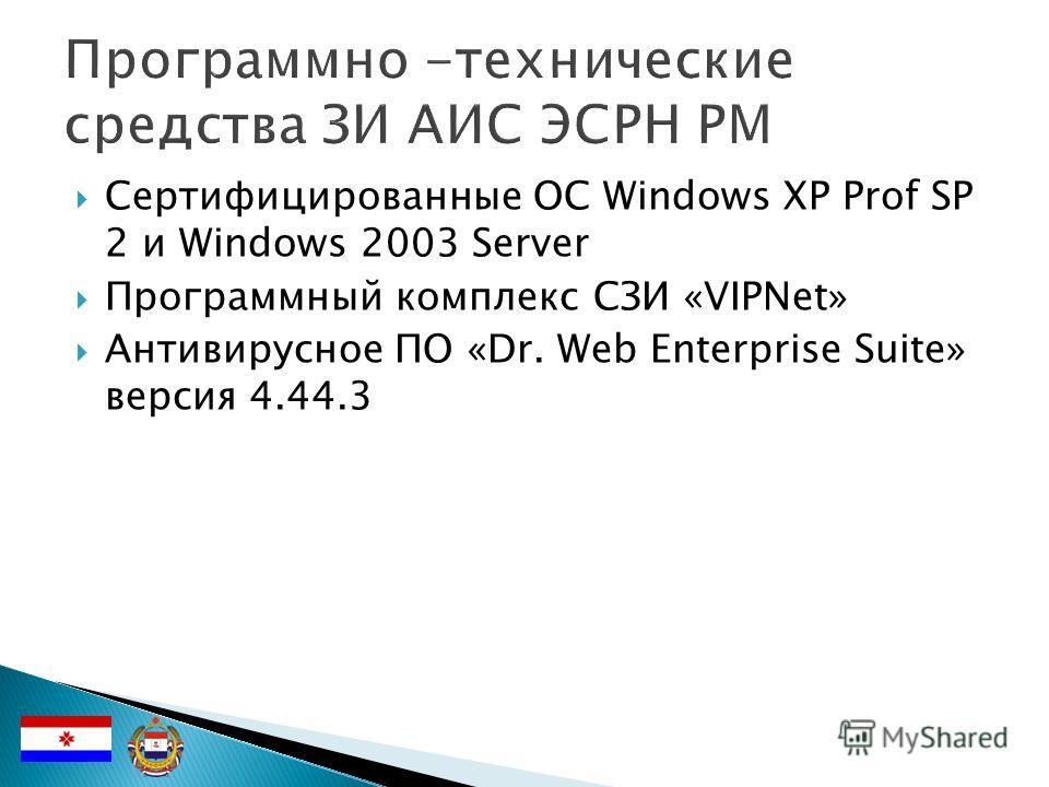 Сертифицированные ОС Windows XP Prof SP 2 и Windows 2003 Server Программный комплекс СЗИ «VIPNet» Антивирусное ПО «Dr. Web Enterprise Suite» версия 4.44.3