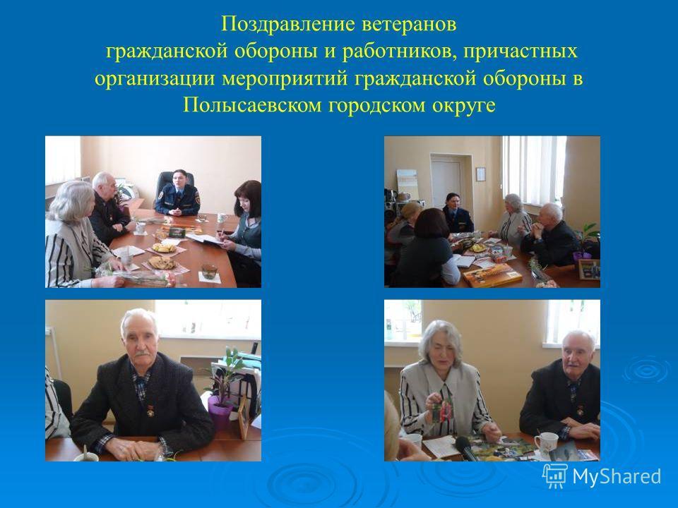 Поздравление ветеранов гражданской обороны и работников, причастных организации мероприятий гражданской обороны в Полысаевском городском округе