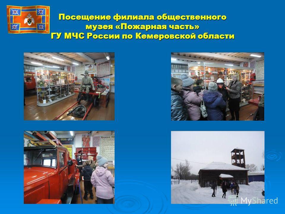 Посещение филиала общественного музея «Пожарная часть» ГУ МЧС России по Кемеровской области