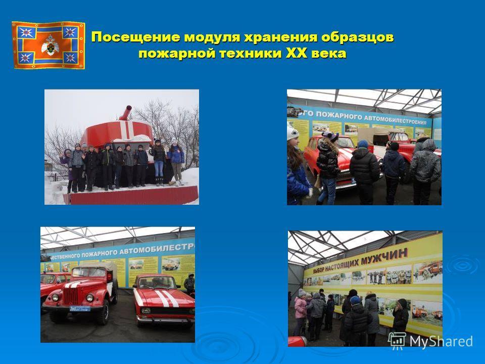 Посещение модуля хранения образцов пожарной техники ХХ века