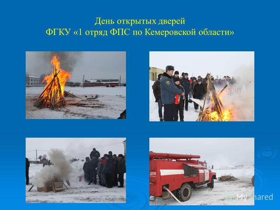 День открытых дверей ФГКУ «1 отряд ФПС по Кемеровской области»
