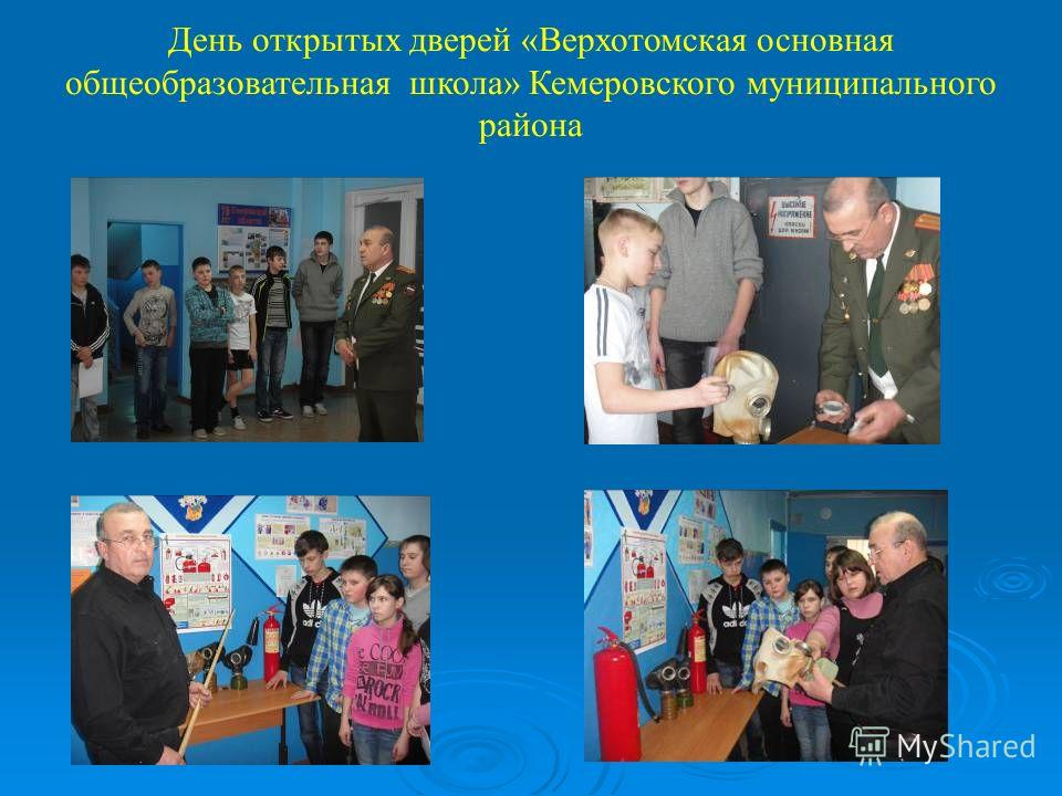День открытых дверей «Верхотомская основная общеобразовательная школа» Кемеровского муниципального района