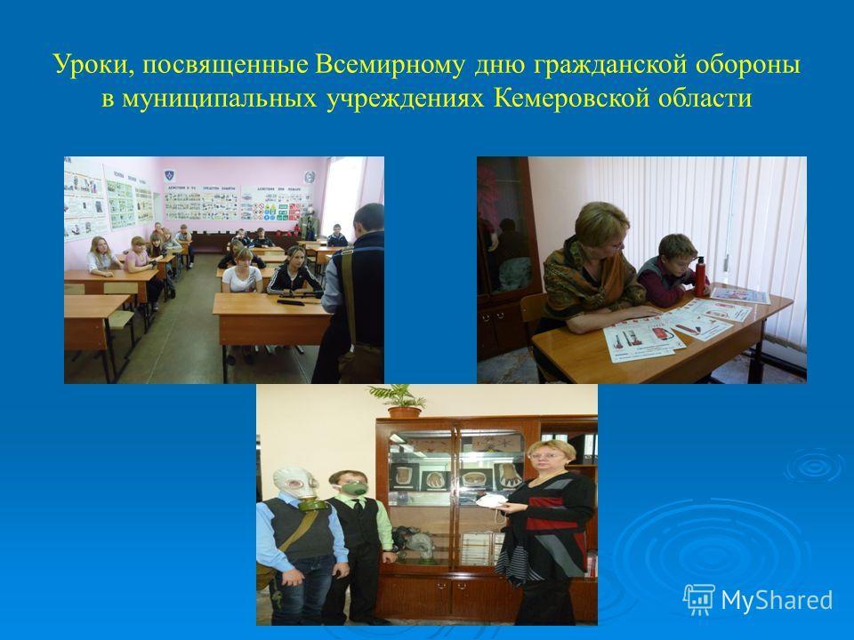Уроки, посвященные Всемирному дню гражданской обороны в муниципальных учреждениях Кемеровской области