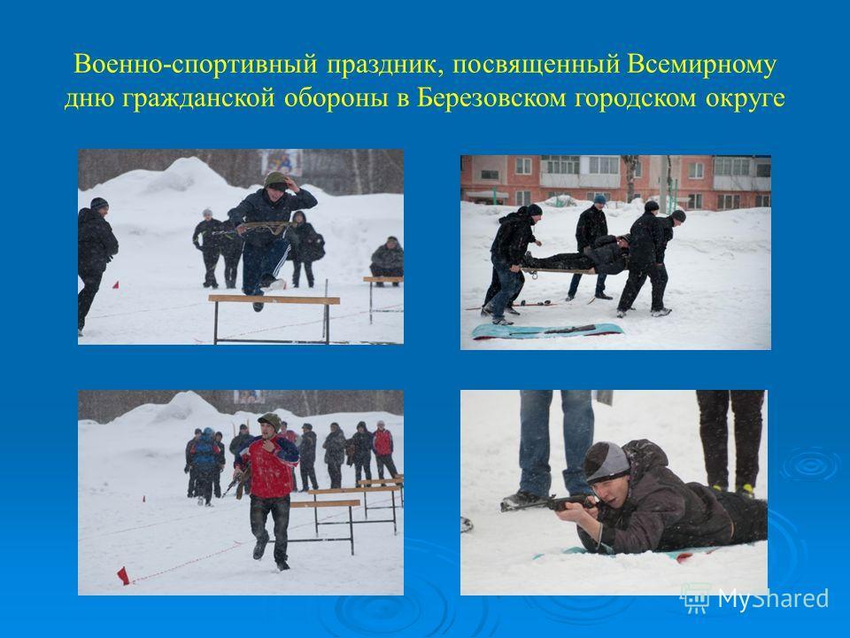 Военно-спортивный праздник, посвященный Всемирному дню гражданской обороны в Березовском городском округе