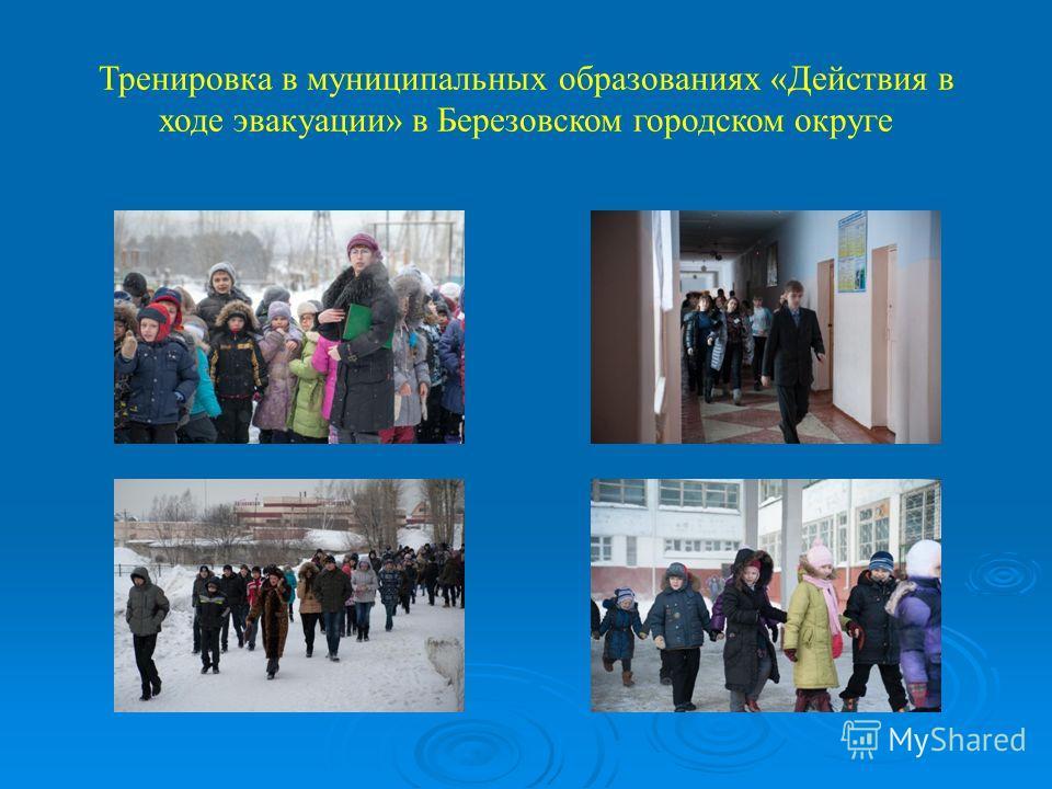 Тренировка в муниципальных образованиях «Действия в ходе эвакуации» в Березовском городском округе