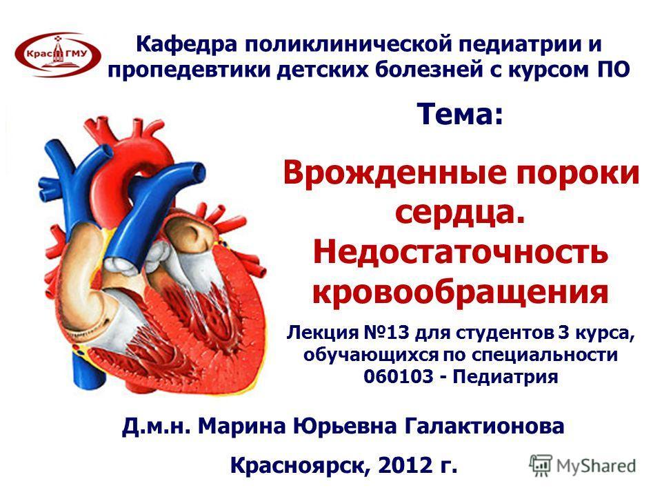 Реферат на тему пороки сердца врожденные 2664