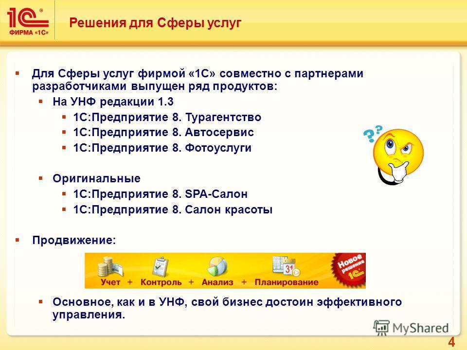 4 Для Сферы услуг фирмой «1С» совместно с партнерами разработчиками выпущен ряд продуктов: На УНФ редакции 1.3 1С:Предприятие 8. Турагентство 1С:Предприятие 8. Автосервис 1С:Предприятие 8. Фотоуслуги Оригинальные 1С:Предприятие 8. SPA-Салон 1С:Предпр