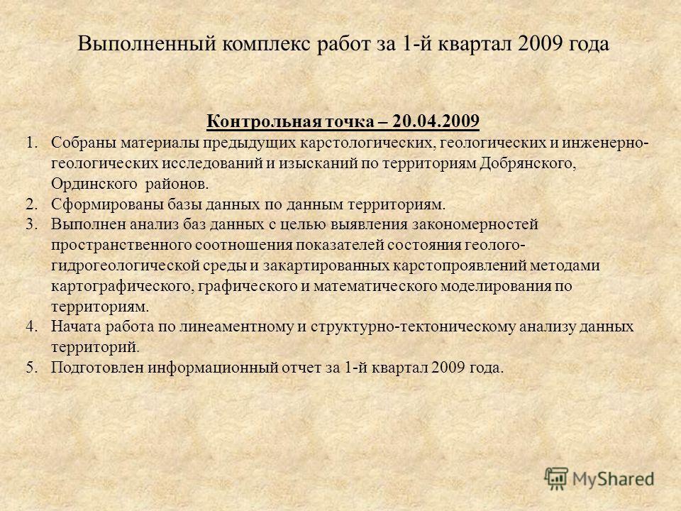 территориям Добрянского,