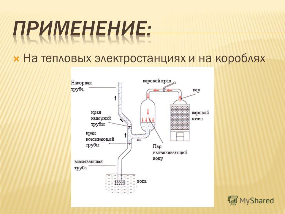 На тепловых электростанциях и на короблях