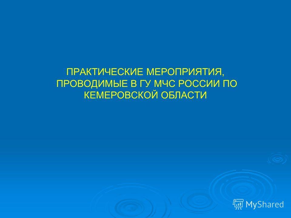 ПРАКТИЧЕСКИЕ МЕРОПРИЯТИЯ, ПРОВОДИМЫЕ В ГУ МЧС РОССИИ ПО КЕМЕРОВСКОЙ ОБЛАСТИ