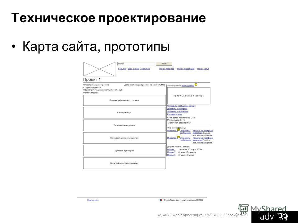 Техническое проектирование Карта сайта, прототипы (с) ADV / web-engineering co. / 921-45-30 / inbox@adv.ru