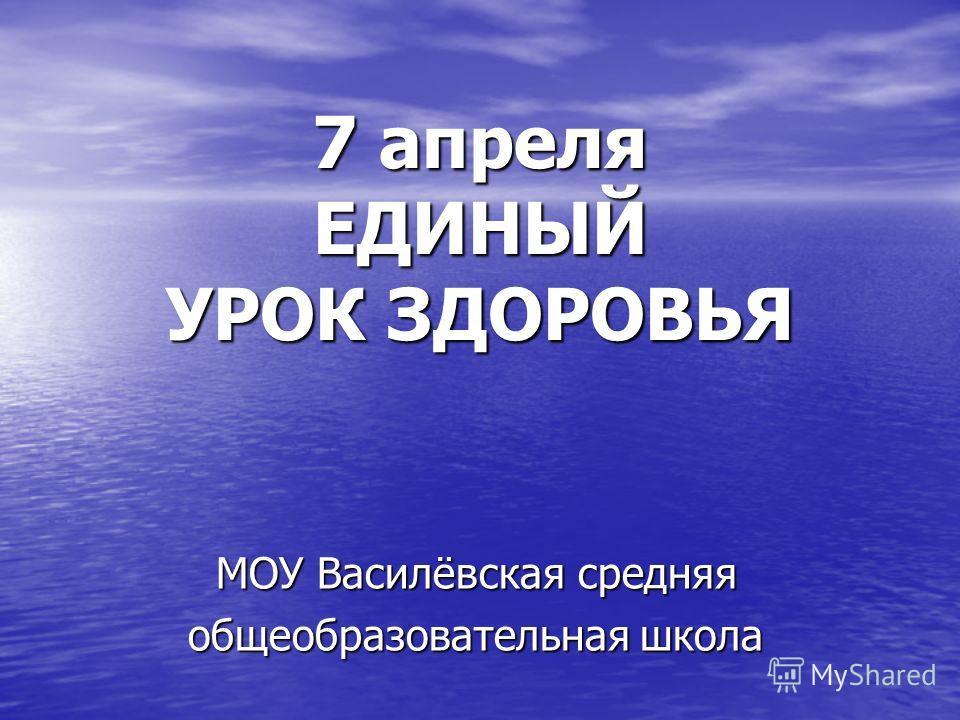 7 апреля ЕДИНЫЙ УРОК ЗДОРОВЬЯ МОУ Василёвская средняя общеобразовательная школа