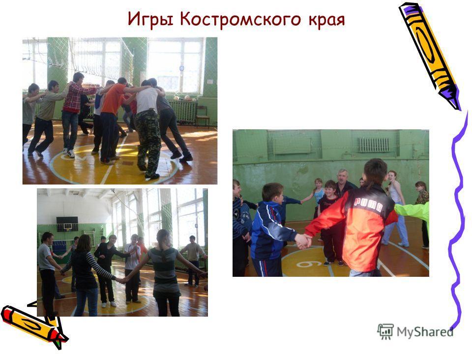 Игры Костромского края