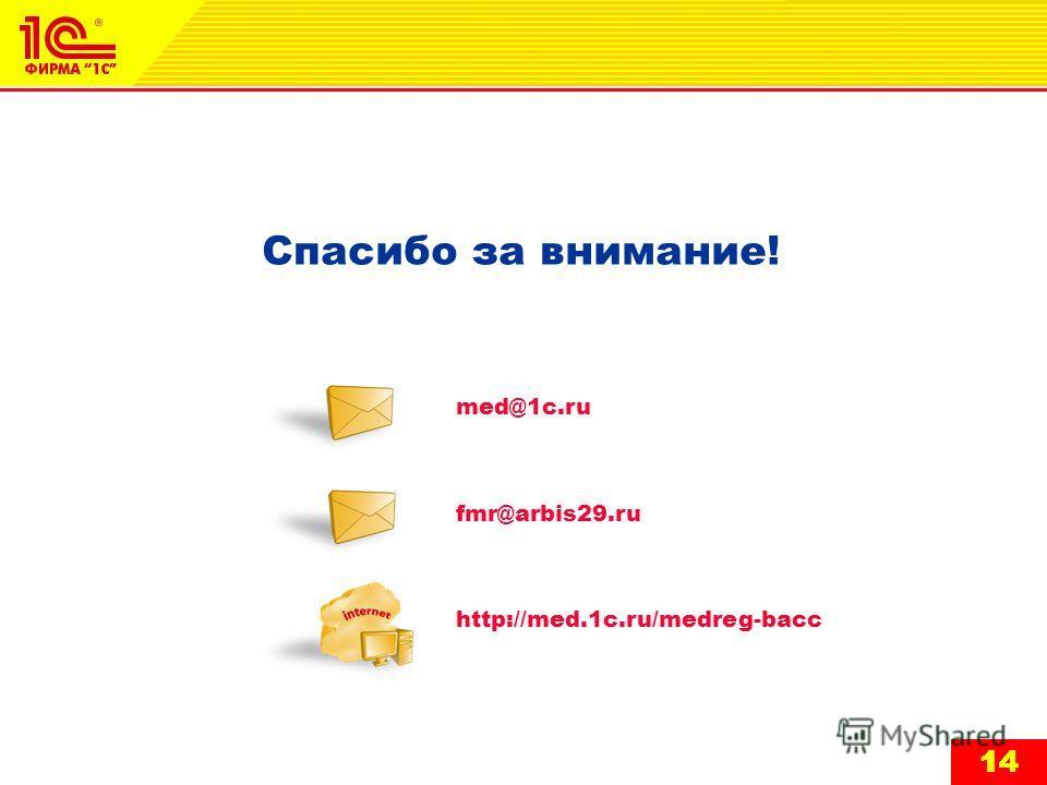 14 Спасибо за внимание! med@1c.ru fmr@arbis29.ru http://med.1c.ru/medreg-bacc