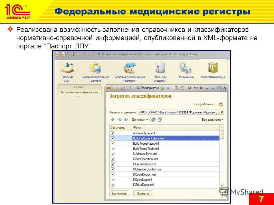 77 Реализована возможность заполнения справочников и классификаторов нормативно-справочной информацией, опубликованной в XML-формате на портале Паспорт ЛПУ Федеральные медицинские регистры