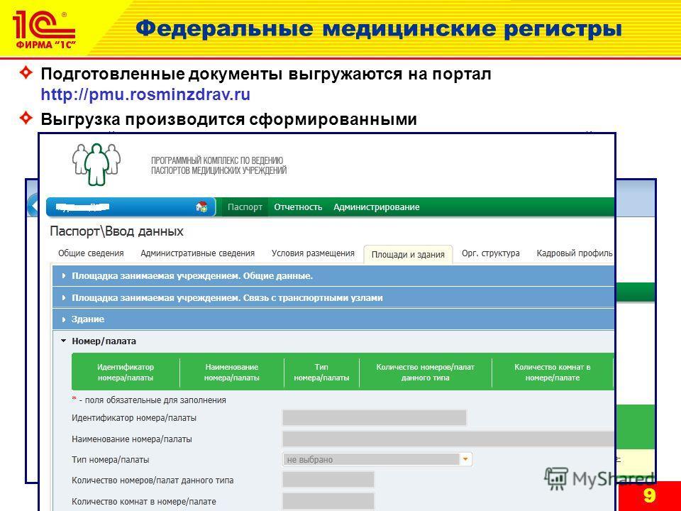 99 Федеральные медицинские регистры Подготовленные документы выгружаются на портал http://pmu.rosminzdrav.ru Выгрузка производится сформированными XML-файлами (при объеме данных более 2Мб, с автоматической разбивкой на группу файлов) в соответствии с