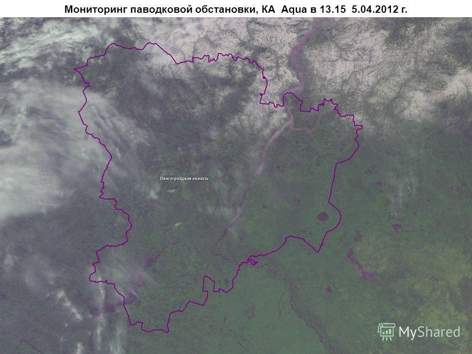 Мониторинг паводковой обстановки, КА Aqua в 13.15 5.04.2012 г.