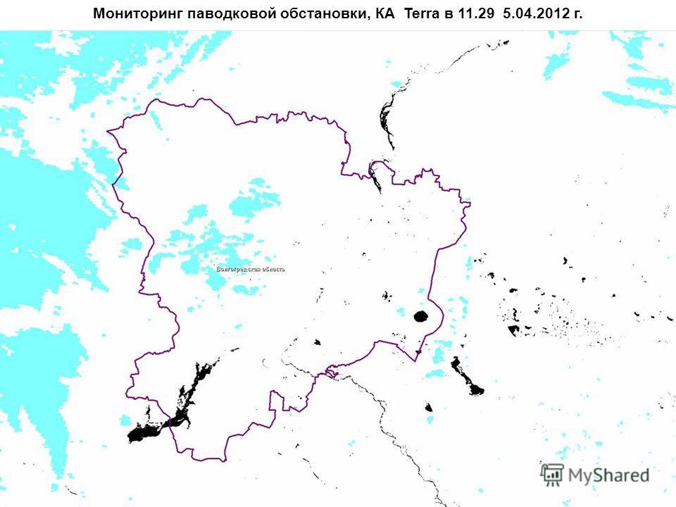 Мониторинг паводковой обстановки, КА Terra в 11.29 5.04.2012 г.