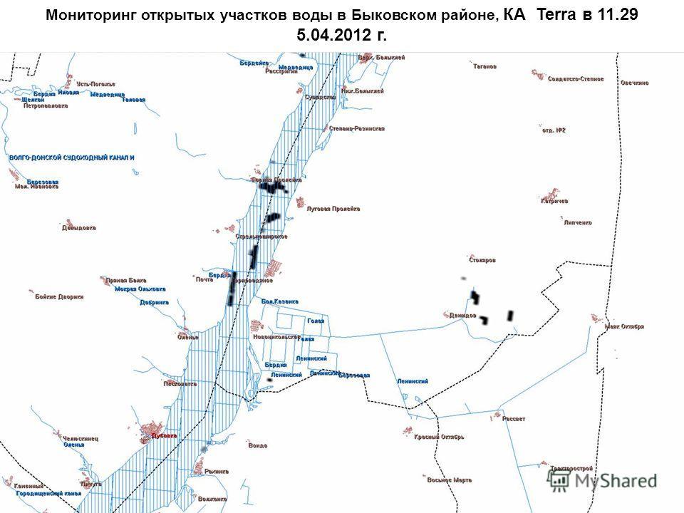 Мониторинг открытых участков воды в Быковском районе, КА Terra в 11.29 5.04.2012 г.
