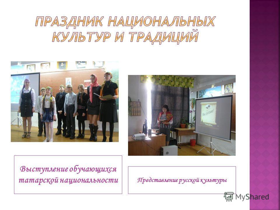 Выступление обучающихся татарской национальности Представление русской культуры