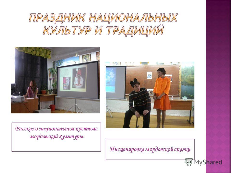 Рассказ о национальном костюме мордовской культуры Инсценировка мордовской сказки