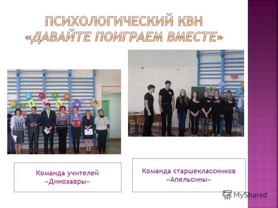 Команда учителей «Динозавры» Команда старшеклассников «Апельсины»