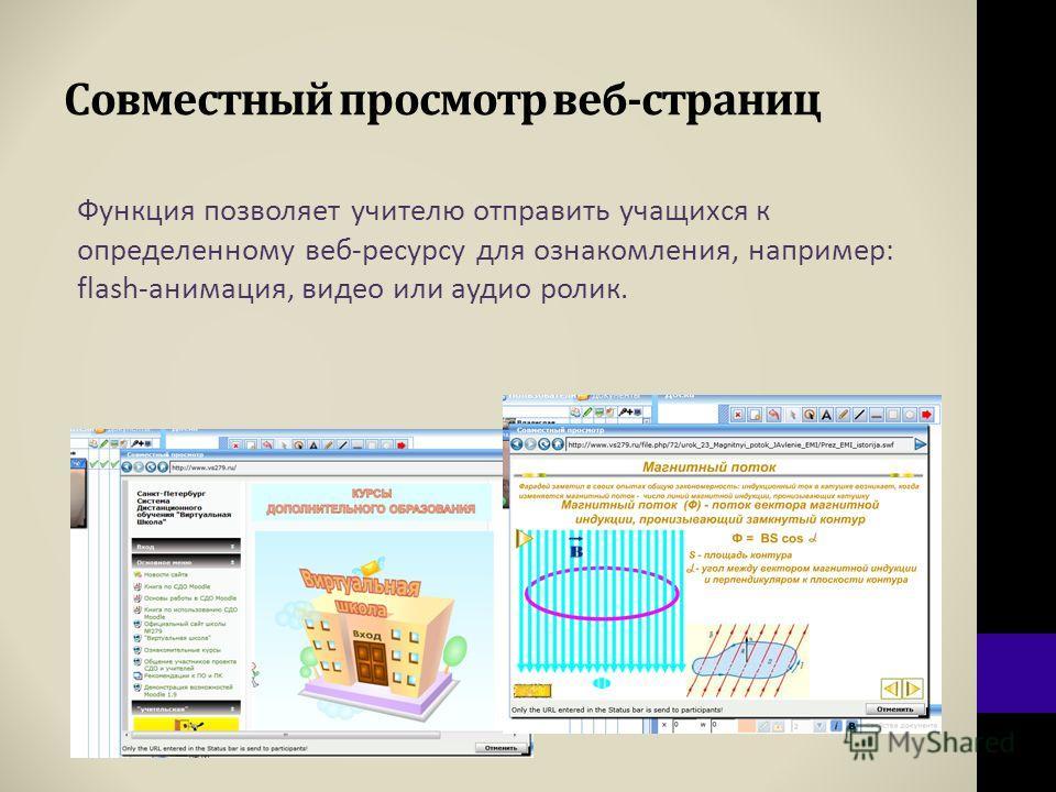 Совместный просмотр веб-страниц Функция позволяет учителю отправить учащихся к определенному веб-ресурсу для ознакомления, например: flash-анимация, видео или аудио ролик.