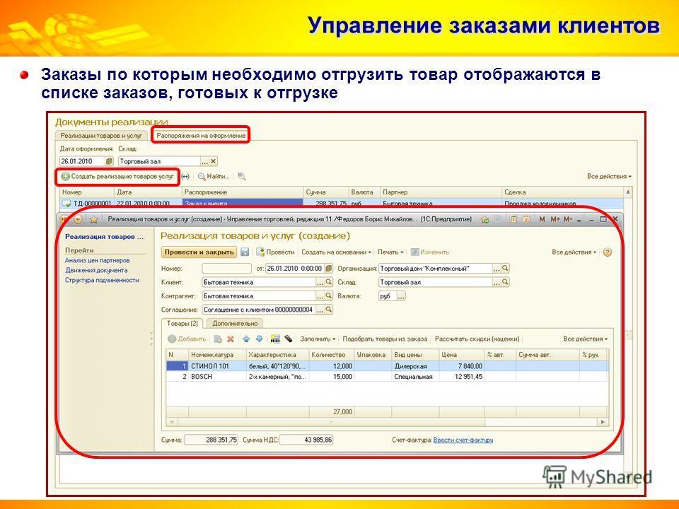 Управление заказами клиентов Заказы по которым необходимо отгрузить товар отображаются в списке заказов, готовых к отгрузке