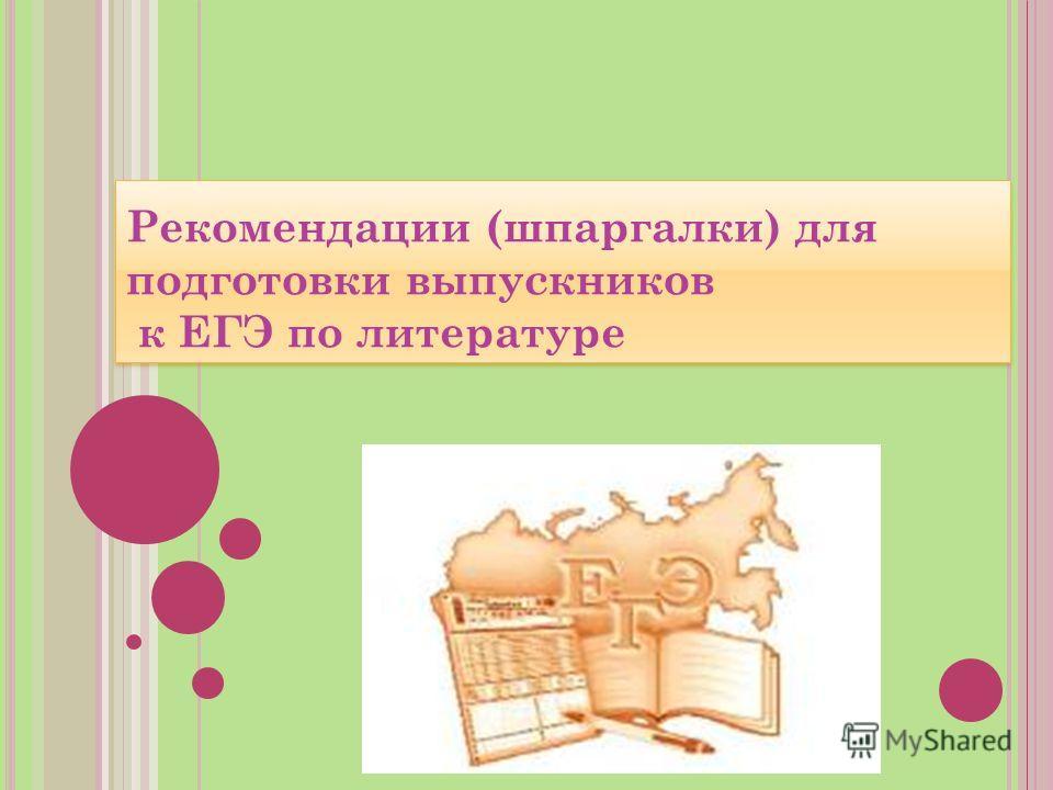 Рекомендации (шпаргалки) для подготовки выпускников к ЕГЭ по литературе