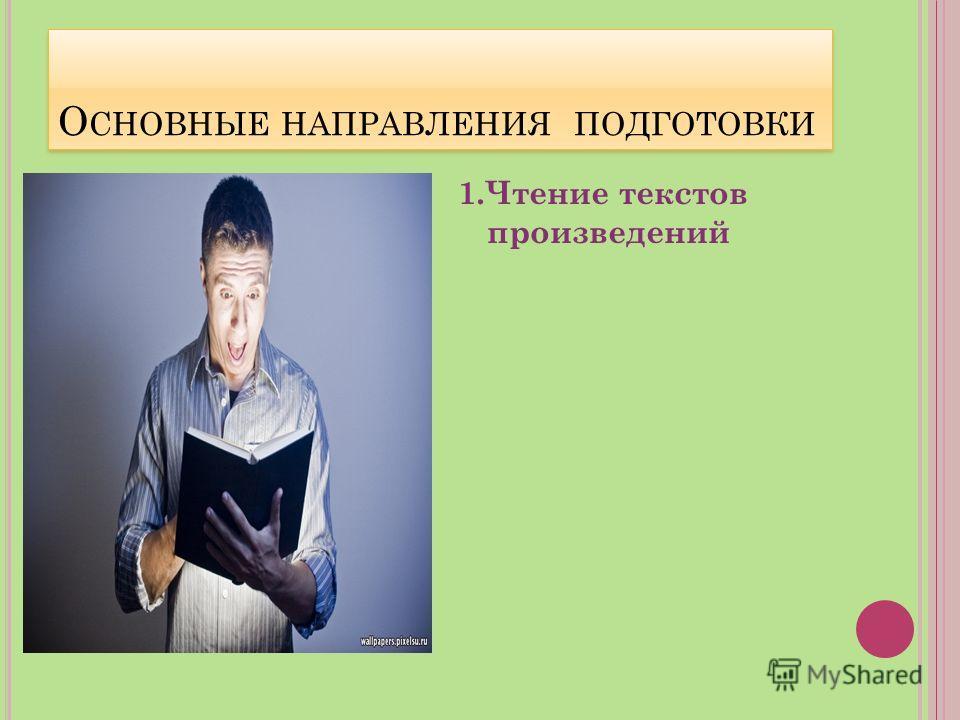 О СНОВНЫЕ НАПРАВЛЕНИЯ ПОДГОТОВКИ 1.Чтение текстов произведений